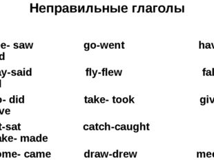 Неправильные глаголы see- saw go-went have- had say-said fly-flew fall-fell d