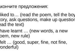 Закончите предложения: I liked to… (read the poem, tell the boy's story, ask