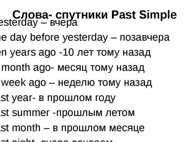 Слова- спутники Past Simple yesterday – вчера the day before yesterday – поза...