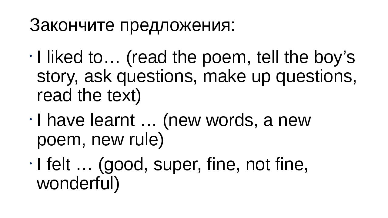 Закончите предложения: I liked to… (read the poem, tell the boy's story, ask...