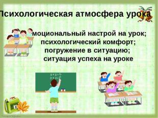 Психологическая атмосфера урока эмоциональный настрой на урок; психологически
