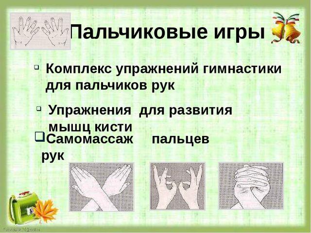 Комплекс упражнений гимнастики для пальчиков рук Упражнения для развития мышц...