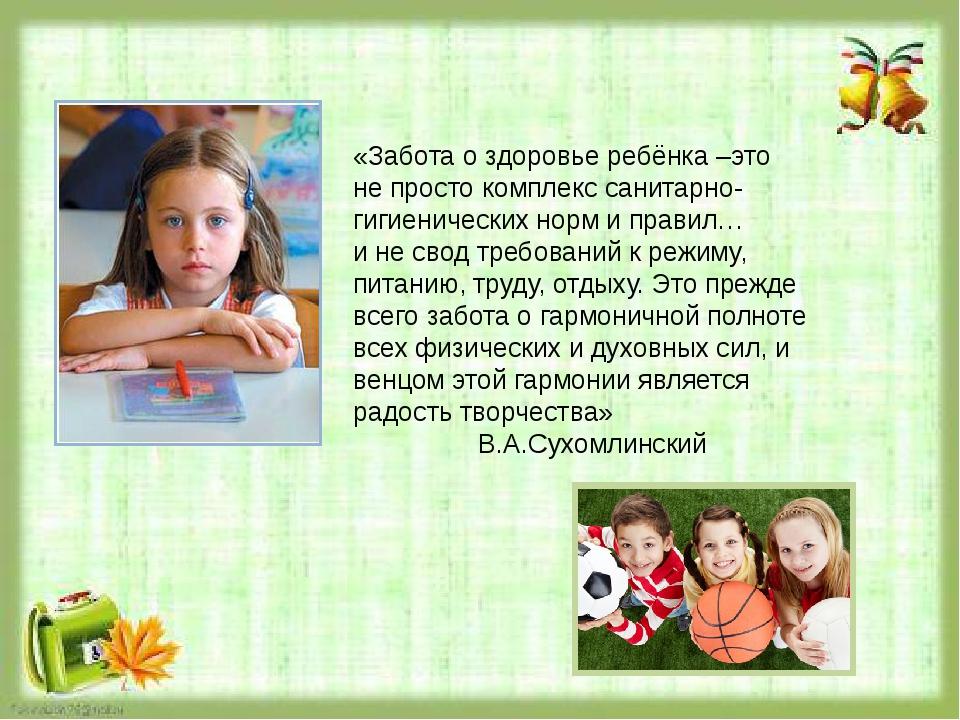 «Забота о здоровье ребёнка –это не просто комплекс санитарно- гигиенических н...