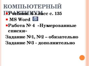 КОМПЬЮТЕРНЫЙ ПРАКТИКУМ Учебник 6 класс с. 135 MS Word Работа № 4 «Нумерованны