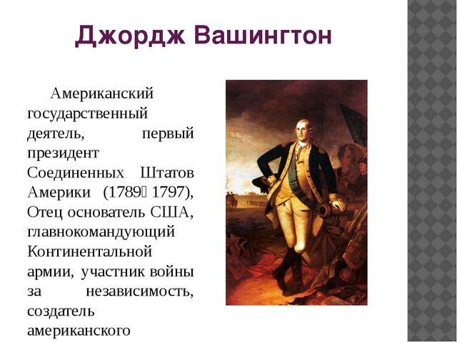 Джордж Вашингтон Американский государственный деятель, первый президент Соед...