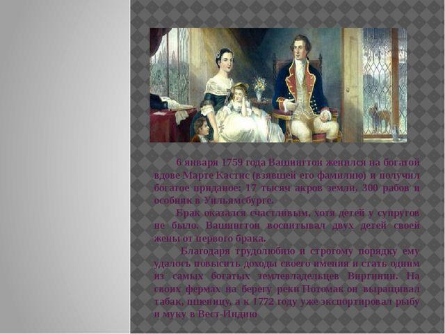 6 января 1759 года Вашингтон женился на богатой вдовеМарте Кастис(взявшей...