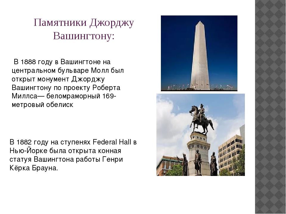 Памятники Джорджу Вашингтону: В 1888 году в Вашингтоне на центральном бульва...