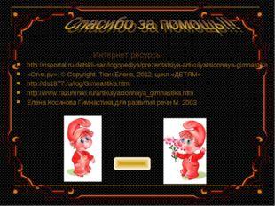 Интернет ресурсы http://nsportal.ru/detskii-sad/logopediya/prezentatsiya-arti