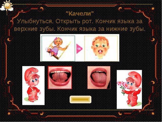 """""""Качели"""" Улыбнуться. Открыть рот. Кончик языка за верхние зубы. Кончик языка..."""