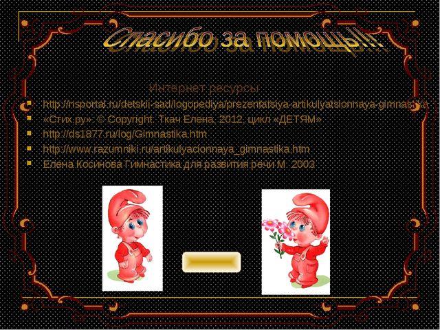Интернет ресурсы http://nsportal.ru/detskii-sad/logopediya/prezentatsiya-arti...