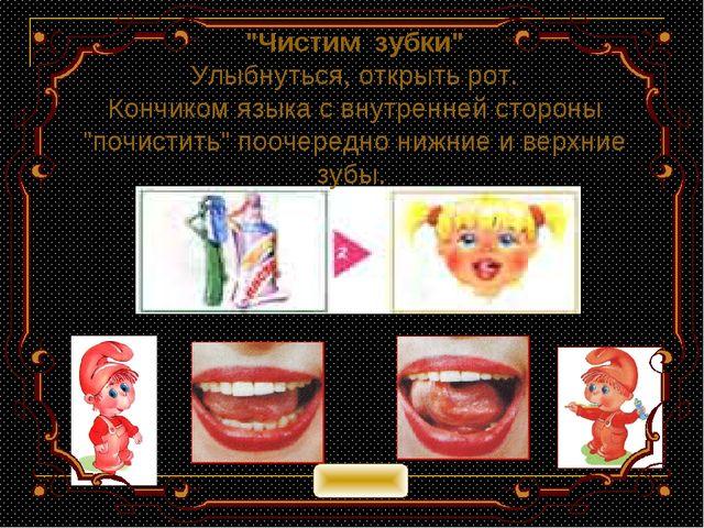 """""""Чистим зубки"""" Улыбнуться, открыть рот. Кончиком языка с внутренней стороны..."""