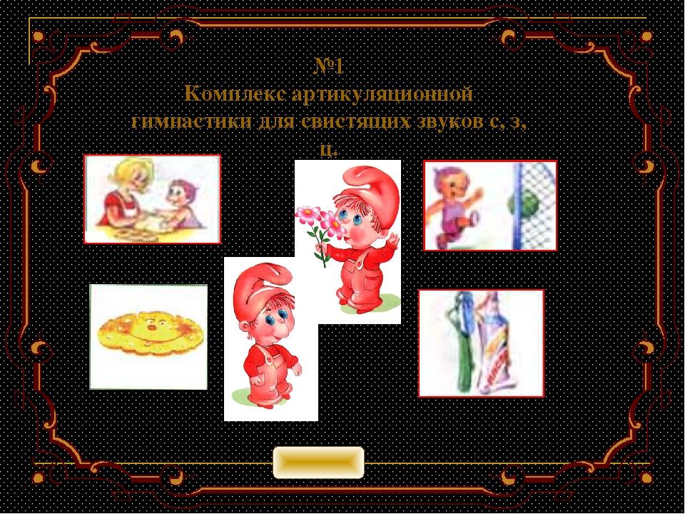 №1 Комплекс артикуляционной гимнастики для свистящих звуков с, з, ц.