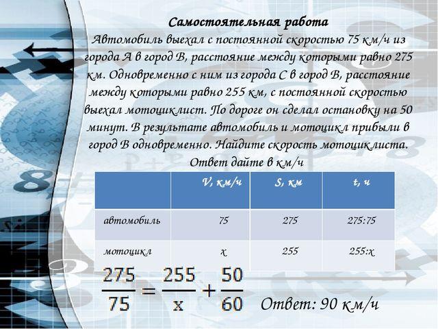 Самостоятельная работа Автомобиль выехал с постоянной скоростью 75 км/ч из г...