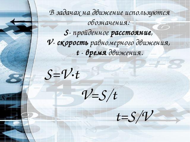 В задачах на движение используются обозначения: S- пройденное расстояние, V-...