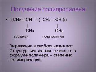 Получение полипропилена n СН2 = СН → (- СН2 – СН-)n     СН3 СН3 пропилен поли