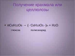 Получение крахмала или целлюлозы nС6Н12О6 → (- С6Н10О5 -)n + Н2О глюкоза поли