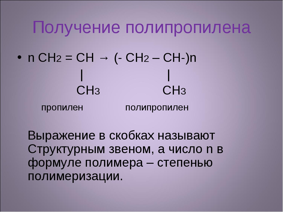 Получение полипропилена n СН2 = СН → (- СН2 – СН-)n     СН3 СН3 пропилен поли...