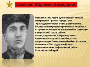 Ачмизов Айдамир Ахмедович
