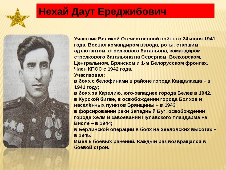 Участник Великой Отечественной войны с 24 июня 1941 года. Воевал командиром...