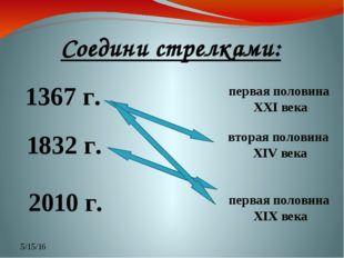 Соедини стрелками: 1367 г. 1832 г. 2010 г. вторая половина XIV века первая по