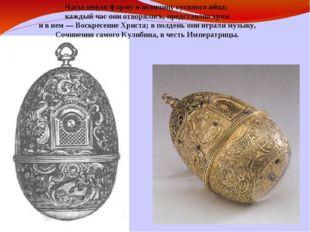 Часы имели форму и величину гусиного яйца; каждый час они отворялись, предста