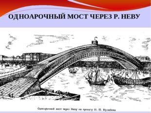 ОДНОАРОЧНЫЙ МОСТ ЧЕРЕЗ Р. НЕВУ