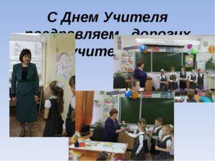 С Днем Учителя поздравляем , дорогих учителей!