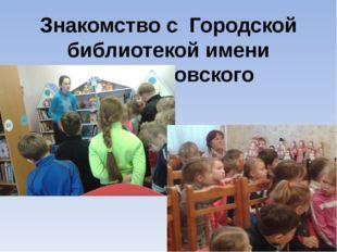 Знакомство с Городской библиотекой имени Н.В.Островского