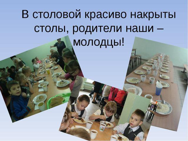 В столовой красиво накрыты столы, родители наши – молодцы!