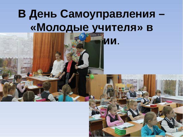 В День Самоуправления – «Молодые учителя» в волнении.