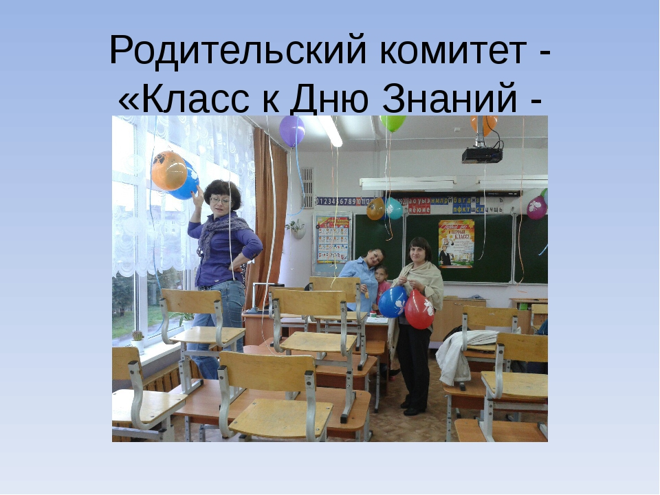 Родительский комитет - «Класс к Дню Знаний - ГОТОВ!»