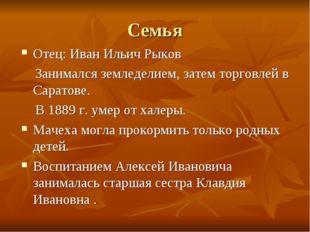 Семья Отец: Иван Ильич Рыков Занимался земледелием, затем торговлей в Саратов