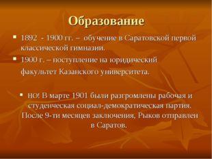 Образование 1892 - 1900 гг. – обучение в Саратовской первой классической гимн