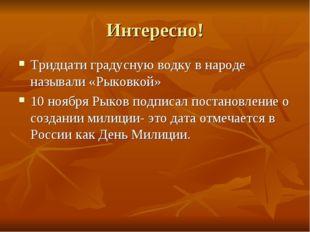 Интересно! Тридцати градусную водку в народе называли «Рыковкой» 10 ноября Ры