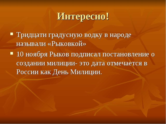 Интересно! Тридцати градусную водку в народе называли «Рыковкой» 10 ноября Ры...