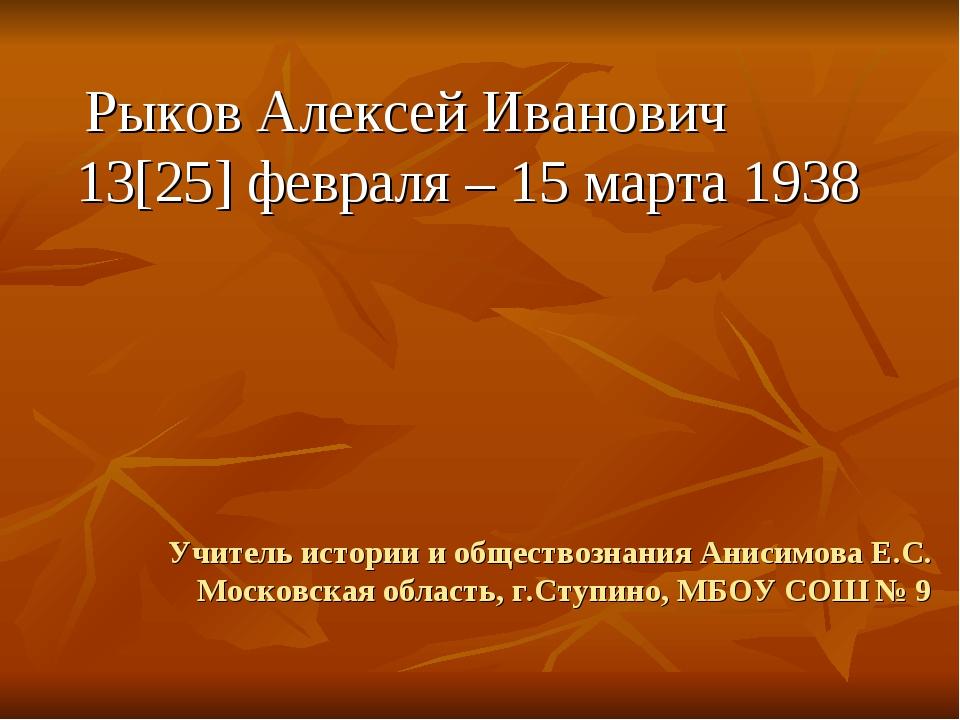 Учитель истории и обществознания Анисимова Е.С. Московская область, г.Ступино...