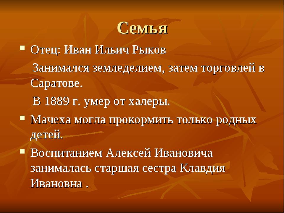 Семья Отец: Иван Ильич Рыков Занимался земледелием, затем торговлей в Саратов...