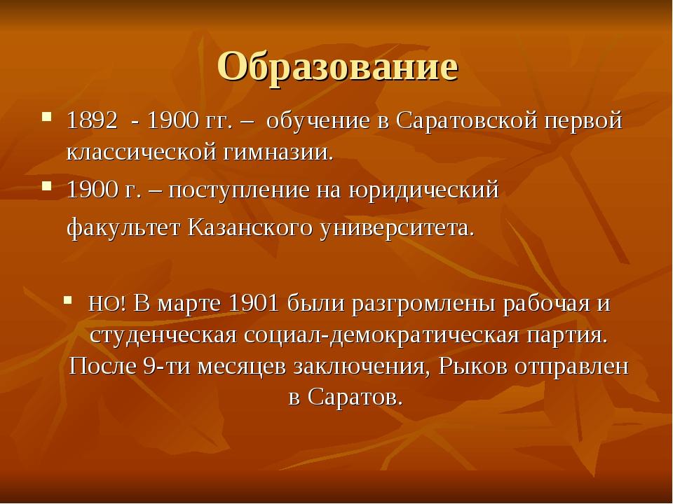 Образование 1892 - 1900 гг. – обучение в Саратовской первой классической гимн...