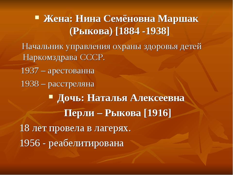 Жена: Нина Семёновна Маршак (Рыкова) [1884 -1938] Начальник управления охраны...