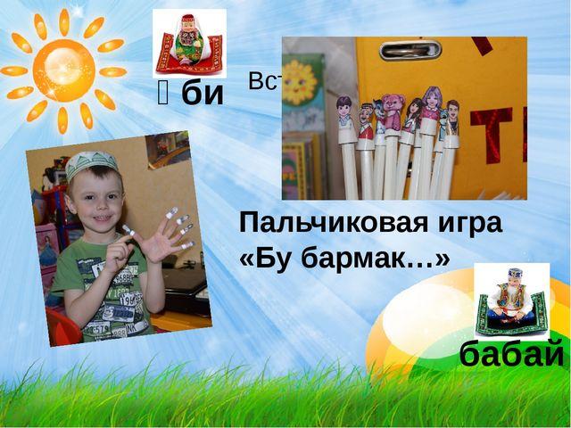 Пальчиковая игра «Бу бармак…» әби бабай