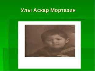 Улы Аскар Мортазин