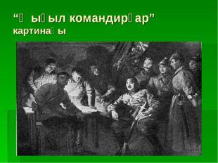 """""""Ҡыҙыл командирҙар"""" картинаһы"""