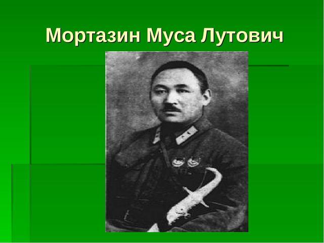 Мортазин Муса Лутович