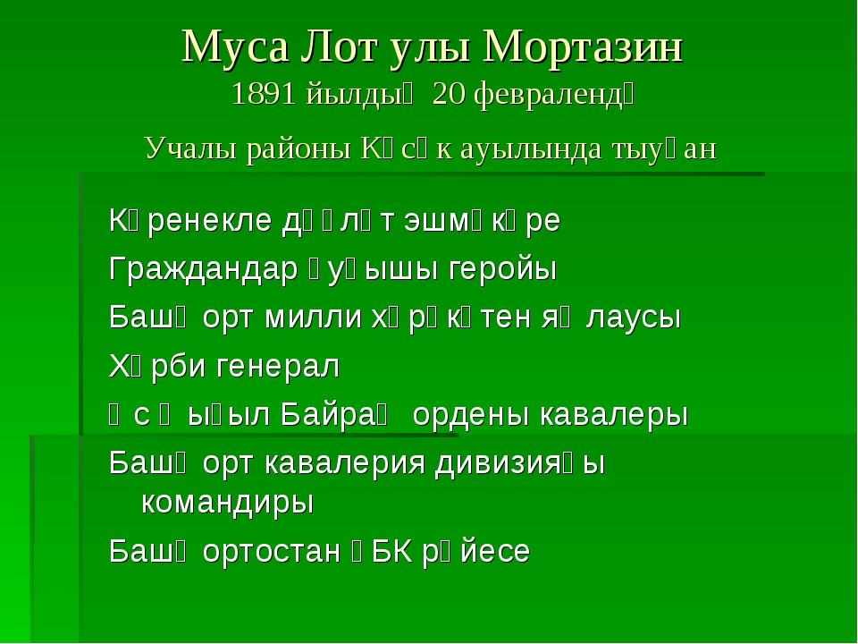 Муса Лот улы Мортазин 1891 йылдың 20 февралендә Учалы районы Көсөк ауылында т...