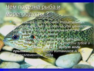 Чем полезна рыба и морепродукты ? Это важнейший источник питательных веществ