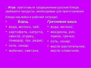 . Игра: приготовьте традиционные русские блюда (выберите продукты, необходимы