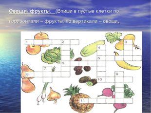 Овощи- фрукты. (Впиши в пустые клетки по горизонтали – фрукты, по вертикали –