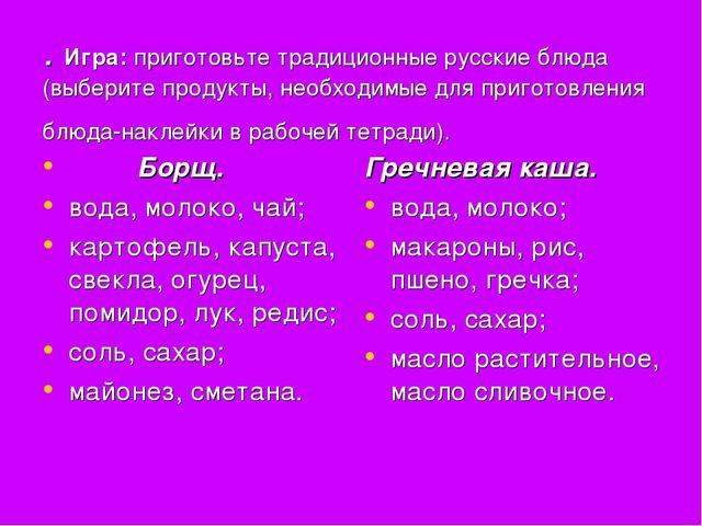 . Игра: приготовьте традиционные русские блюда (выберите продукты, необходимы...