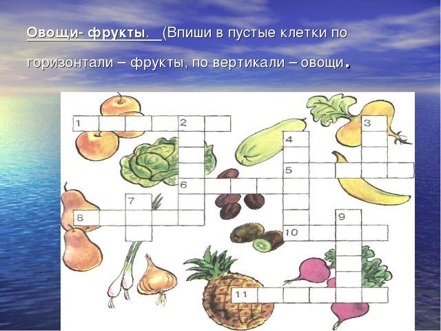 Овощи- фрукты. (Впиши в пустые клетки по горизонтали – фрукты, по вертикали –...