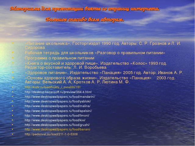 «Питание школьника». Госторгиздат 1990 год. Авторы: С. Р. Грознов и Л. И. Сид...
